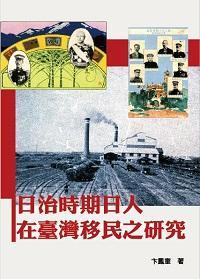 日治時期日人在臺灣移民之硏究