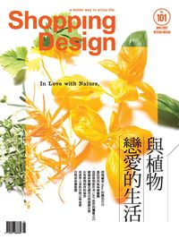 Shopping Design [第101期]:與植物戀愛的生活