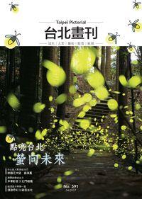 臺北畫刊 [第591期]:點亮台北 螢向未來