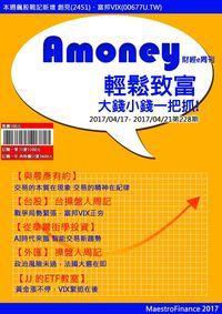 Amoney財經e周刊 2017/04/17[第228期]:輕鬆致富 大錢小錢一把抓
