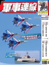 軍事連線 [第104期]:台北市民安3號暨金華演習 世大運反恐演練