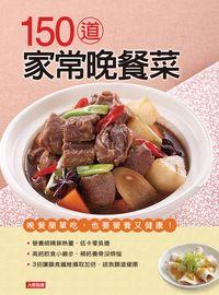150道家常晚餐菜