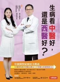 生病看中醫好, 還是西醫好?