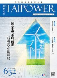 台電月刊 [第652期]:國家電業向前瞻 台電齊心創新局