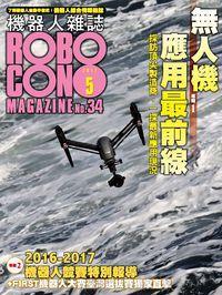 Robocon機器人雜誌 (國際中文版)