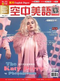 English Digest實用空中美語 [第352期] [有聲書]:流行天后凱蒂佩芮 Katy Perry