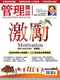 管理雜誌 [第452期]:激勵Motivation 領導人就是企業的「激勵長」!