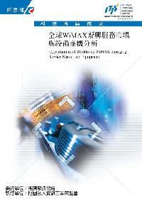 全球WiMAX新興服務市場與設備商機分析研究報告