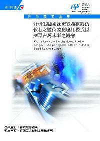 分析電腦系統與寬頻網路為核心之數位家庭應用模式以探索台灣未來之機會研究報告