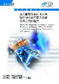 從大廠策略與區域市場特性剖析車用電子技術與產品發展趨勢研究報告