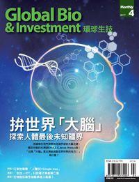 環球生技月刊 [第42期] [2017年04月號]:拚世界「大腦」 探索人體最後未知疆界