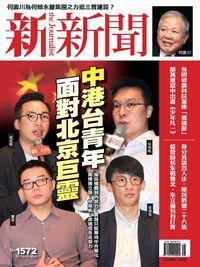 新新聞 2017/04/20 [第1572期]:中港台青年面對北京巨靈