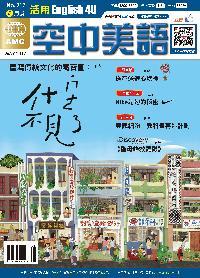 English 4U 活用空中美語