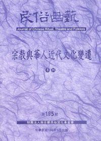 民俗曲藝 [第195期]:宗教與華人近代文化變遷