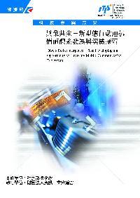 異業共生:新型態行動通訊價值體系發展與契機探索研究報告