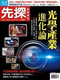 先探投資週刊 2017/04/21 [第1931期]:光學產業進化論