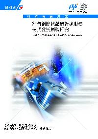 熱門網路軟體與新興服務模式發展趨勢研究報告