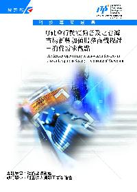 U社會行動寬頻普及之臺灣市場新興加值服務商機探討:消費需求觀點研究報告
