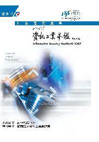 2007資訊工業年鑑