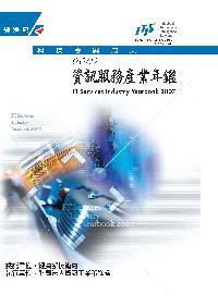 2008資訊工業年鑑