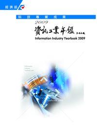 2009資訊工業年鑑
