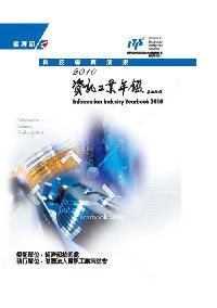 2010資訊工業年鑑