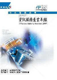 2007資訊服務產業年鑑