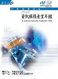 2008資訊服務產業年鑑