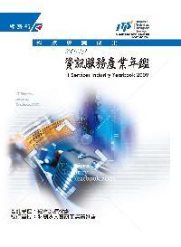 2009資訊服務產業年鑑