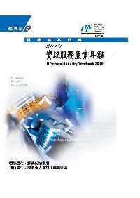 2010資訊服務產業年鑑