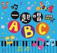 一起唱ABC [有聲書]