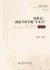 """民族志:政治學科學化""""手術刀"""""""
