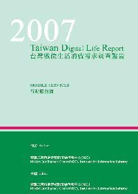 2007台灣數位生活消費需求調查報告:行動服務篇