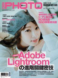 DIGIPHOTO數位相機採購活用 [第82期]:Adobe Lightroom の進階關鍵密技