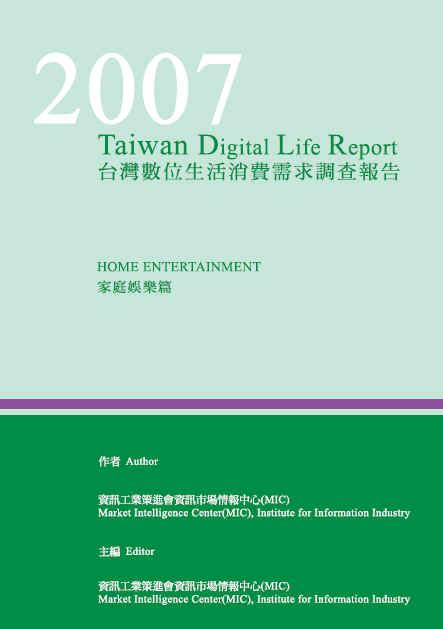 2007台灣數位生活消費需求調查報告:家庭娛樂篇