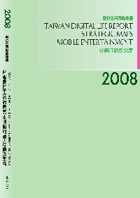 2007台灣數位生活消費需求戰略地圖:行動娛樂篇