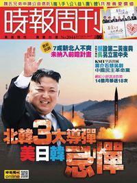 時報周刊 2017/04/21 [第2044期]:北韓3大導彈 美日韓忌憚