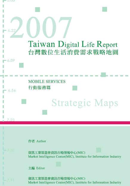 2007台灣數位生活消費需求戰略地圖:行動服務篇