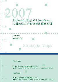 2007台灣數位生活消費需求戰略地圖:液晶電視篇