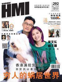 HMI [Issue 292]:窮人的蝸居世界