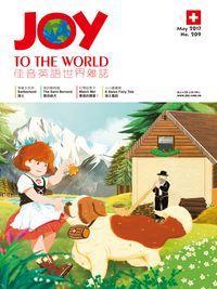 Joy to the World佳音英語世界雜誌 [第209期] [有聲書]:瑞士