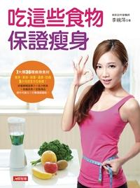 吃這些食物保證瘦身:營養師教你3個月瘦15公斤