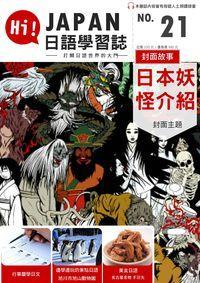 Hi! JAPAN 日語學習誌 [第21期] [有聲書]:日本妖怪介紹