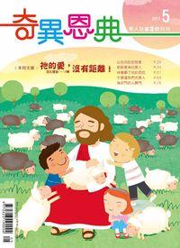 奇異恩典 [2017年05月號]:華人兒童靈修月刊:祂的愛,沒有距離!