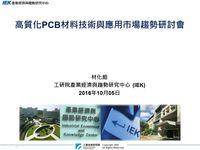 高質化PCB材料技術與應用市場趨勢