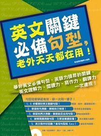 英文關鍵必備句型, 老外天天都在用! [有聲書]:學好必備句型提昇英語力, 閱讀力、寫作力、翻譯力、理解力一次達成!