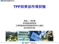 TPP與東協市場契機