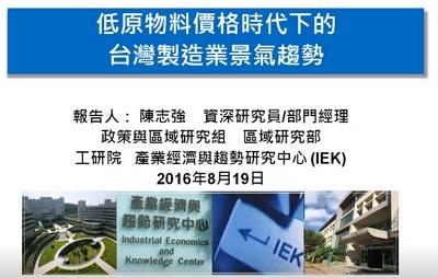 低原物料價格時代下的台灣製造業景氣趨勢