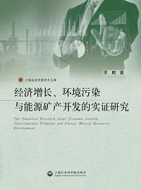 經濟增長、環境污染與能源礦產開發的實證研究