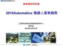 2016 Automatica 機器人產業趨勢